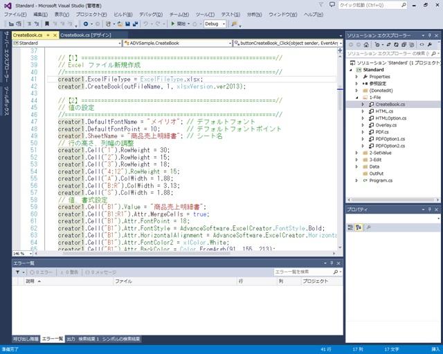Excel 出力 c#