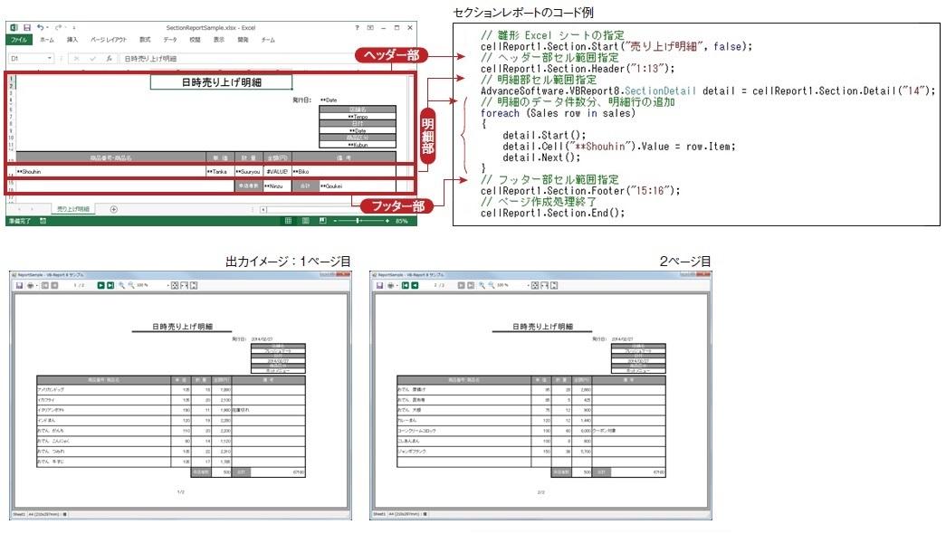 製品の特徴 vb report 8 vb c excel 帳票ツール アドバンス